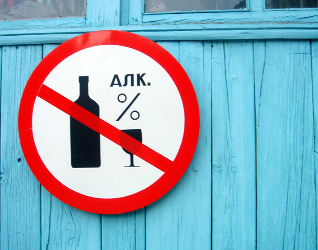 panneau interdit alcool tatars musulmans