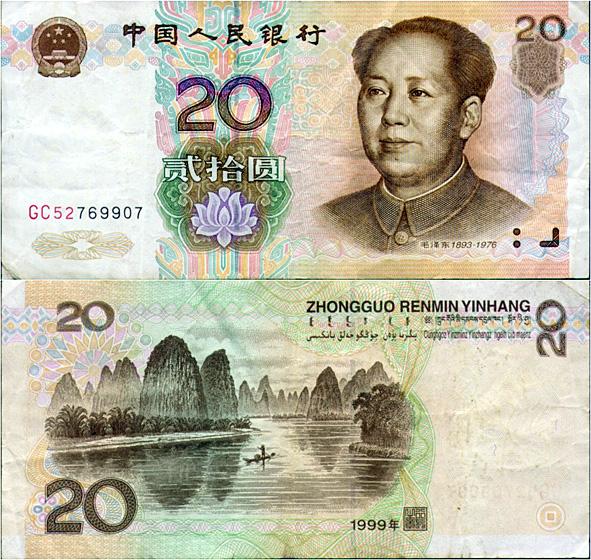yuan billet de 20