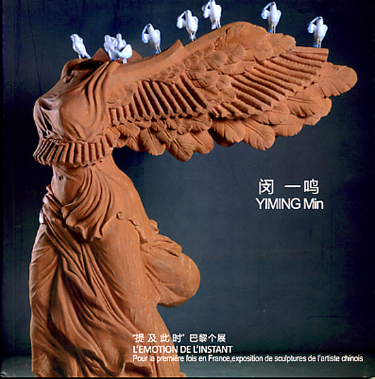 yiming min catalogue france 2014